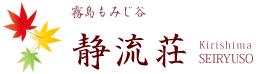 霧島もみじ谷 静流荘 Kirishima Seiryuso