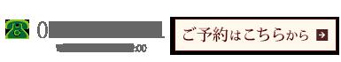 0995-78-2021 ご予約はこちらから