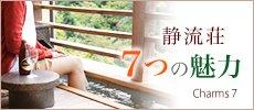 静流荘7つの魅力 Chams7