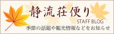 静流荘便り 季節の話題や観光情報などをお知らせ