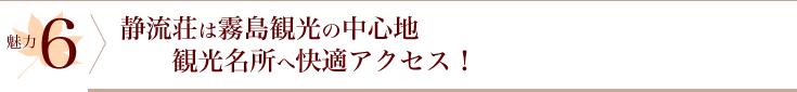 静流荘は霧島観光の中心地観光名所へ快適アクセス!