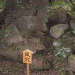 【観光】この岩の真ん中に穴があいていて、地面の中から風が吹くことがあるとか…