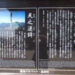 【霧島東神社】
