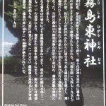 【霧島東神社】駐車場にて…の御案内