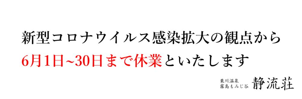 【6/1~30】休業のお知らせ